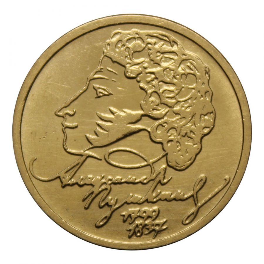 1 рубль 1999 ММД 200-летие со дня рождения А.С. Пушкина