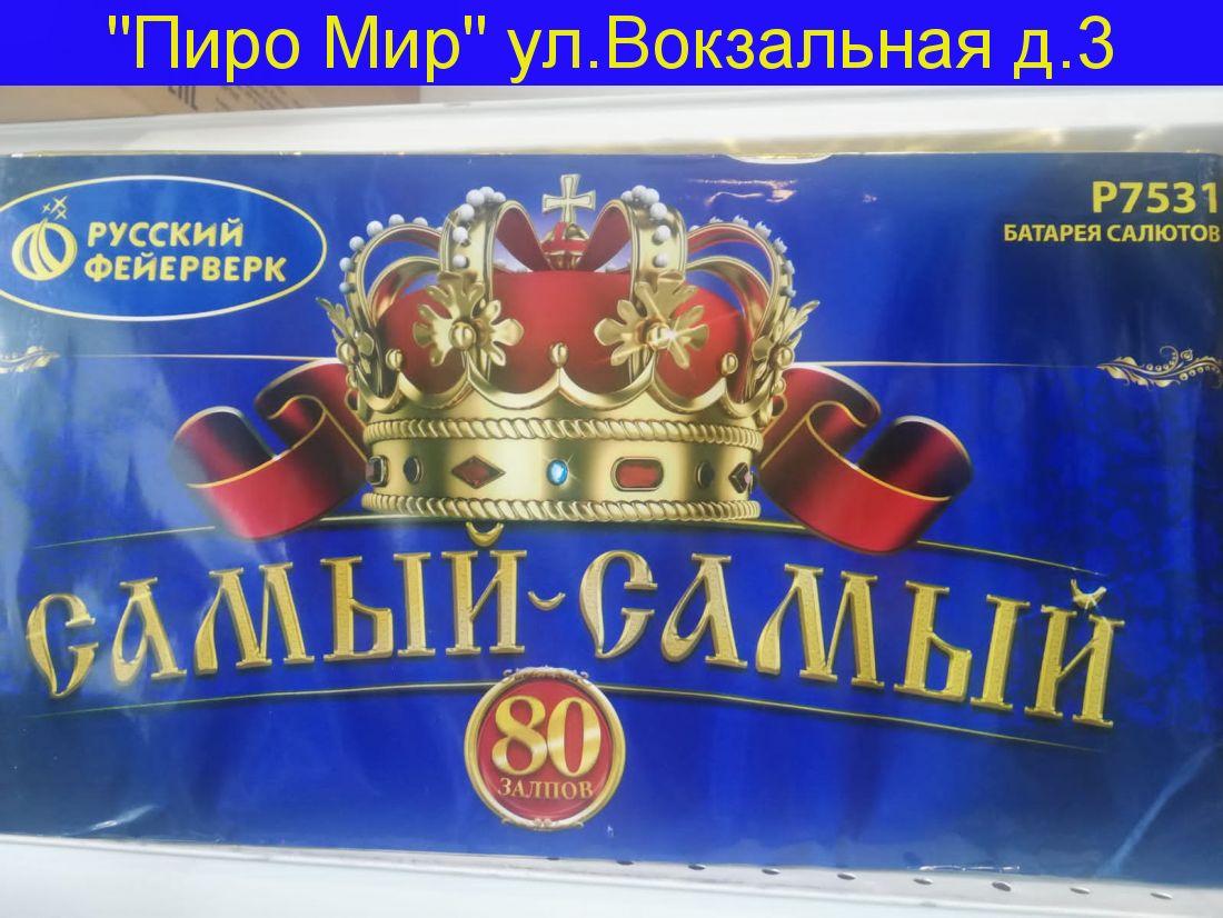 """Самый-Самый (1""""х 80)"""