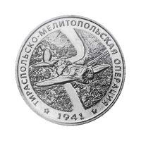 25 рублей 2021 Приднестровье Тираспольско-Мелитопольская операция