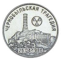 25 рублей 2021 Приднестровье 35 лет трагедии на Чернобыльской АЭС