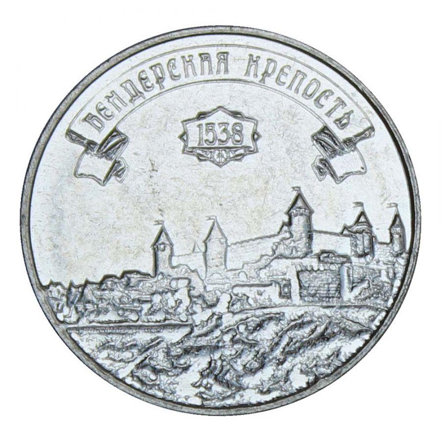 3 рубля 2021 Приднестровье Бендерская крепость