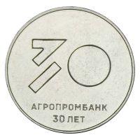 25 рублей 2021 Приднестровье 30 лет Агропромбанку