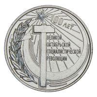 3 рубля 2017 Приднестровье 100 лет Октябрьской революции