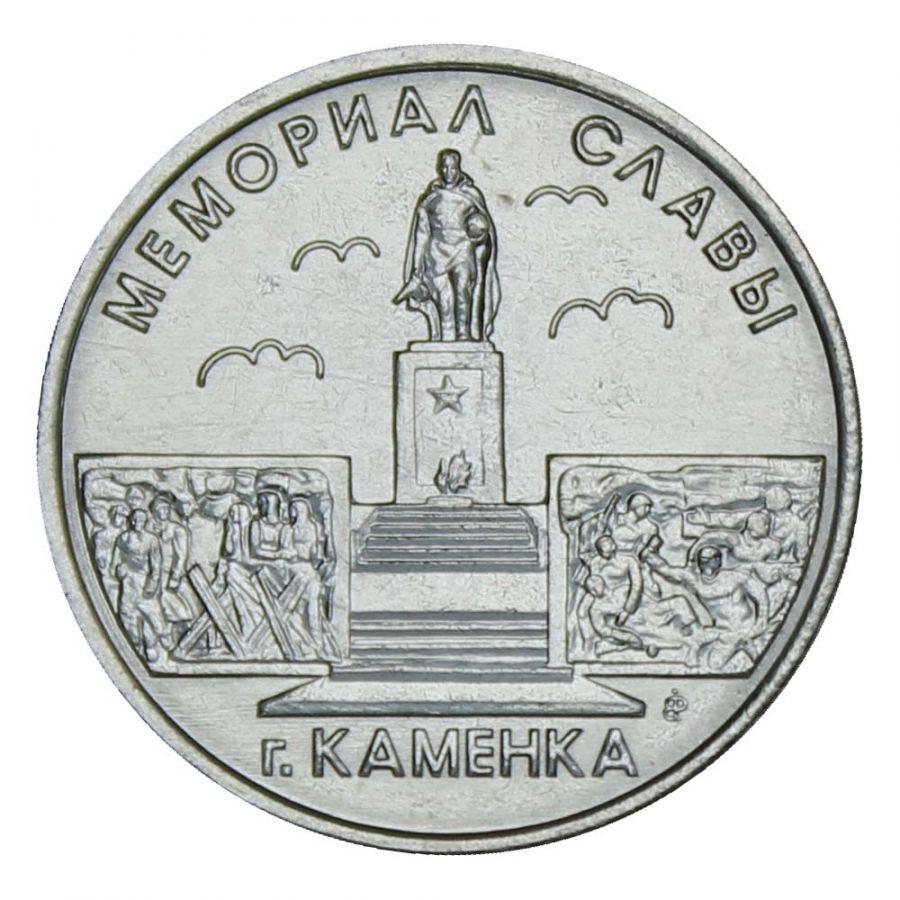 1 рубль 2017 Приднестровье Мемориал Славы г. Каменка