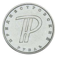 1 рубль 2015 Приднестровье Графическое обозначение рубля ПМР