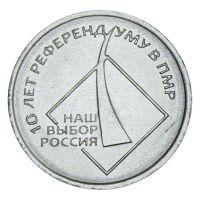 1 рубль 2016 Приднестровье 10 лет референдуму в ПМР