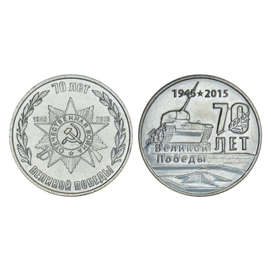 Набор монет 1 рубль 2015 Приднестровье 70 лет Победы в ВОВ (2 штуки)