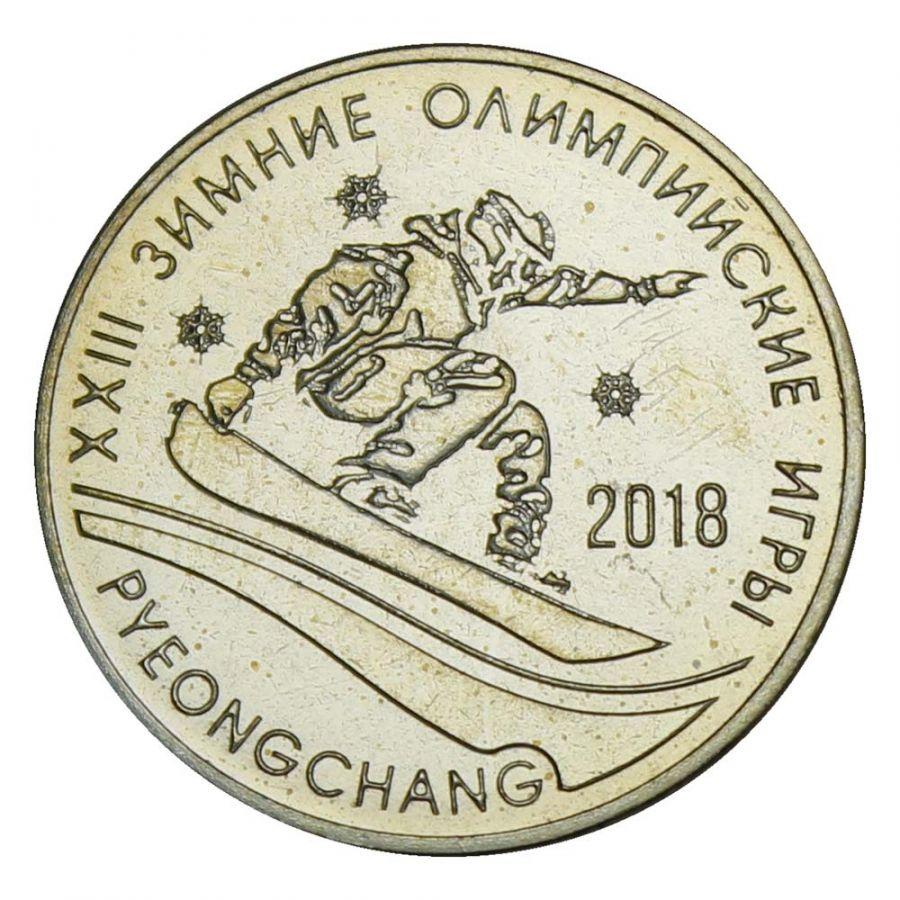 25 рублей 2017 Приднестровье XXIII Зимние Олимпийские игры
