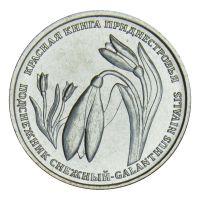 1 рубль 2020 Приднестровье Подснежник снежный (Красная книга Приднестровья)