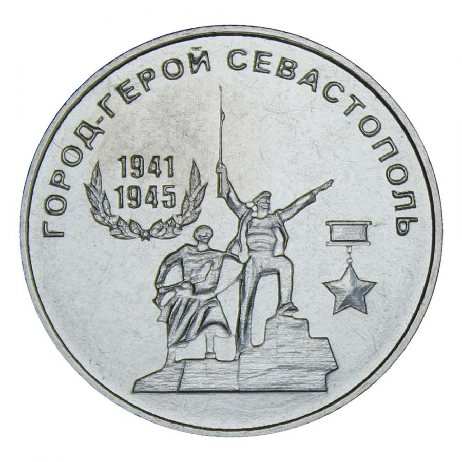 25 рублей 2020 Приднестровье Севастополь (Города-герои)