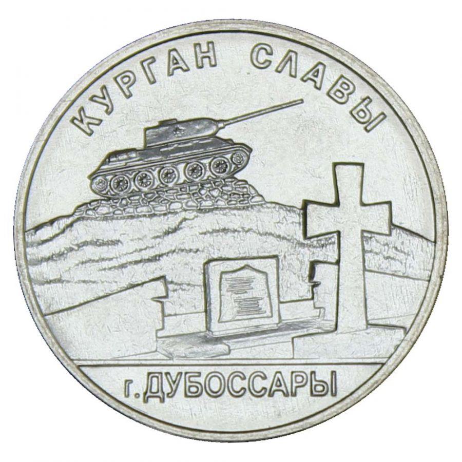 1 рубль 2020 Приднестровье Курган Славы г. Дубоссары