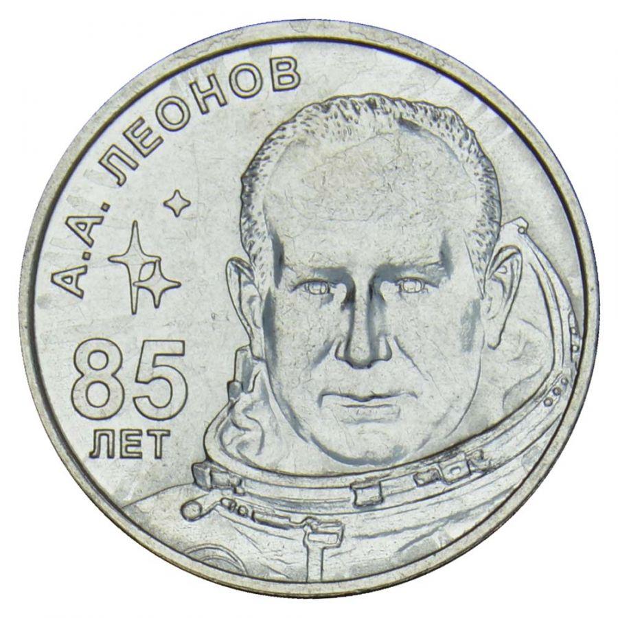 1 рубль 2019 Приднестровье 85 лет со дня рождения Алексея Архиповича Леонова
