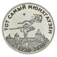 25 рублей 2019 Приднестровье Барон Мюнхаузен