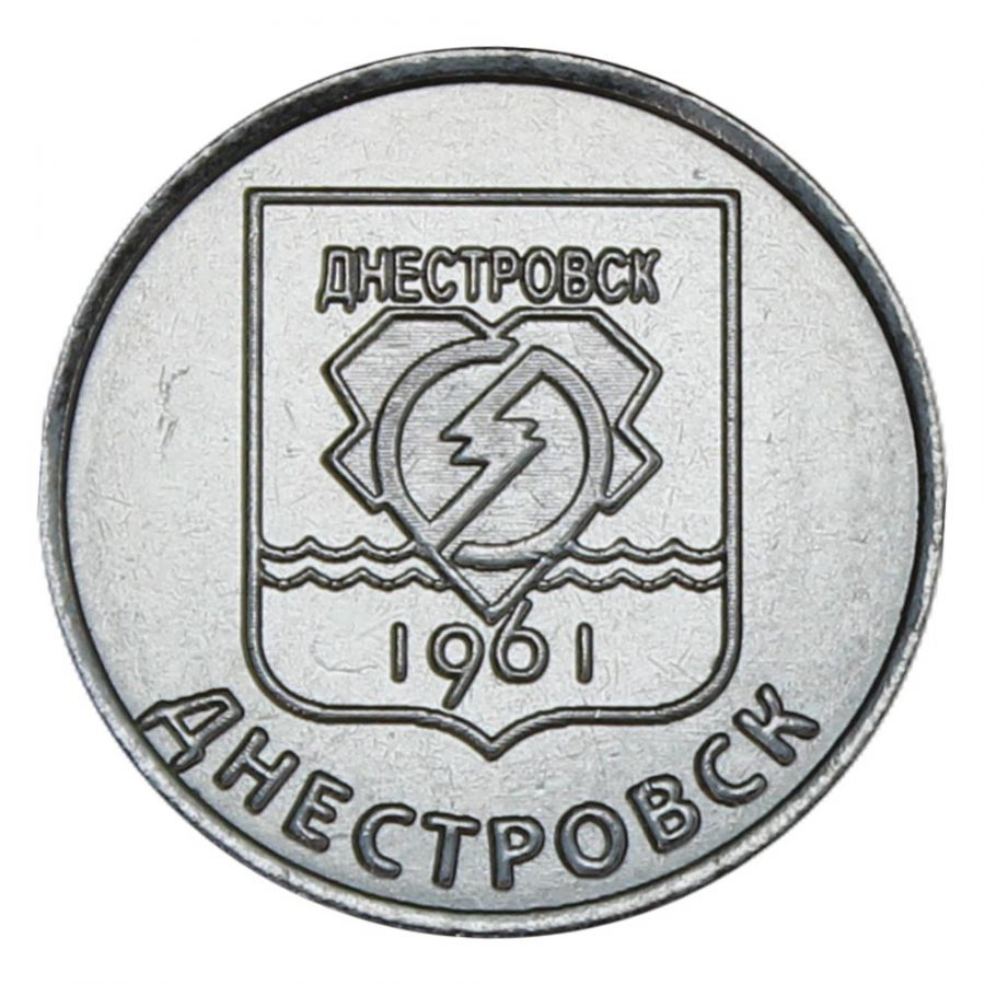 1 рубль 2017 Приднестровье Днестровск (Гербы городов Приднестровья)