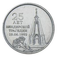 1 рубль 2017 Приднестровье 25 лет Бендерской трагедии