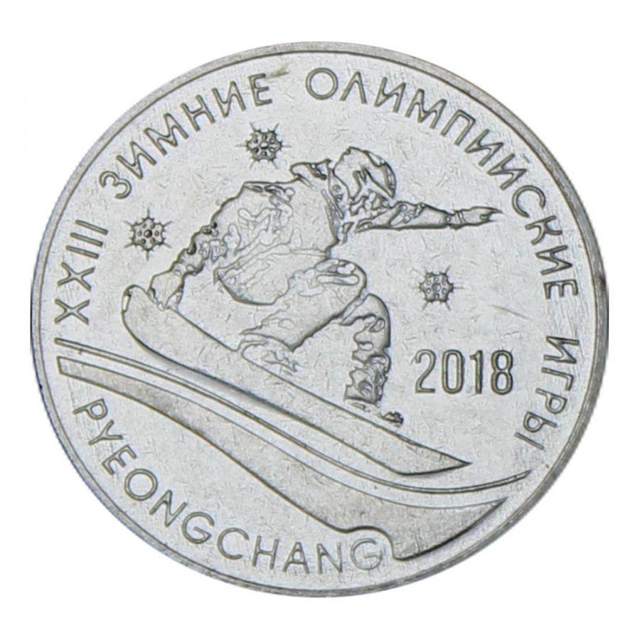 1 рубль 2017 Приднестровье XXIII Зимние Олимпийские игры