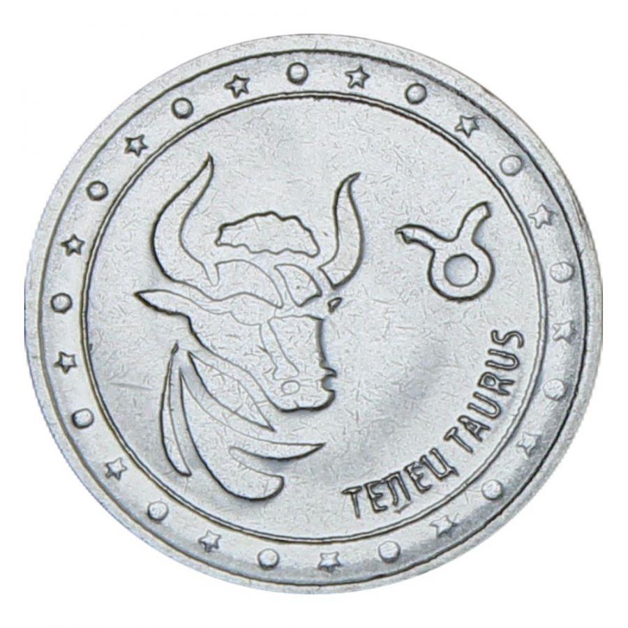 1 рубль 2016 Приднестровье Телец (Знаки зодиака)