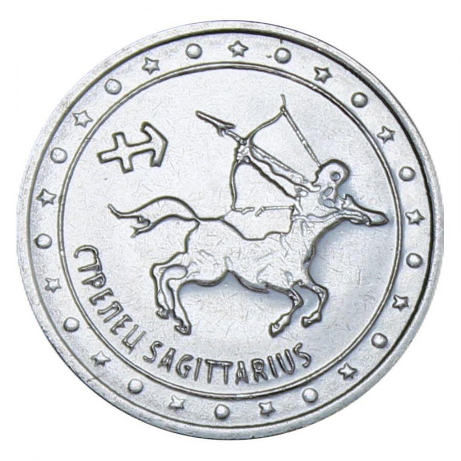 1 рубль 2016 Приднестровье Стрелец (Знаки зодиака)
