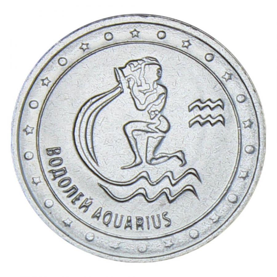 1 рубль 2016 Приднестровье Водолей (Знаки зодиака)