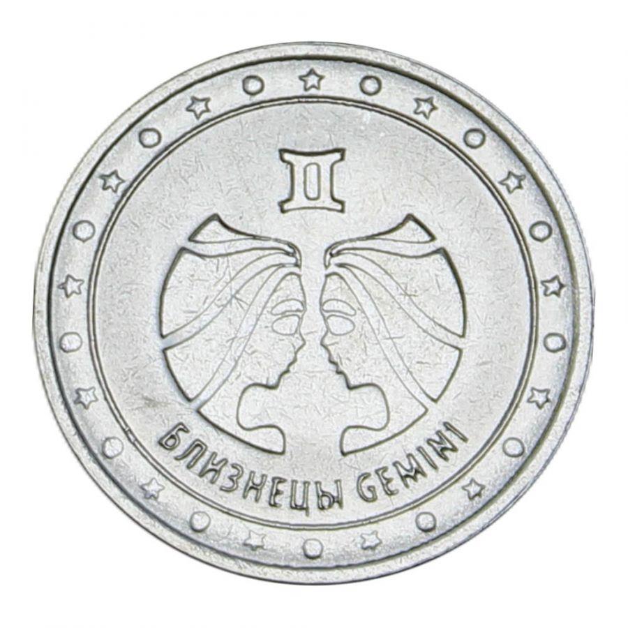 1 рубль 2016 Приднестровье Близнецы (Знаки зодиака)