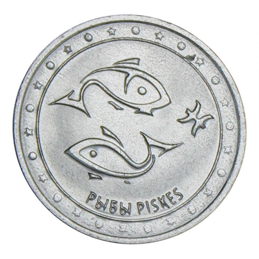 1 рубль 2016 Приднестровье Рыбы (Знаки зодиака)