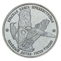 1 рубль 2018 Приднестровье Зеленый дятел (Красная книга Приднестровья)