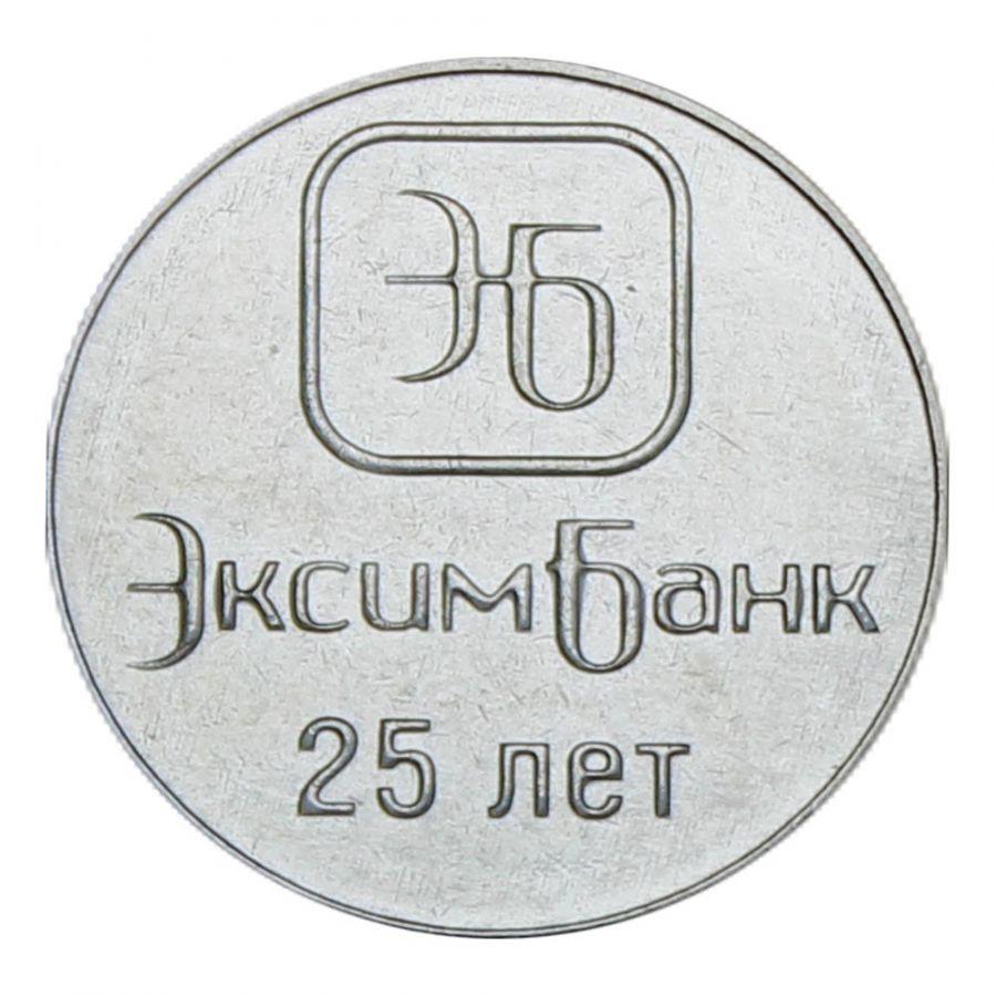 1 рубль 2018 Приднестровье 25 лет Эксимбанку