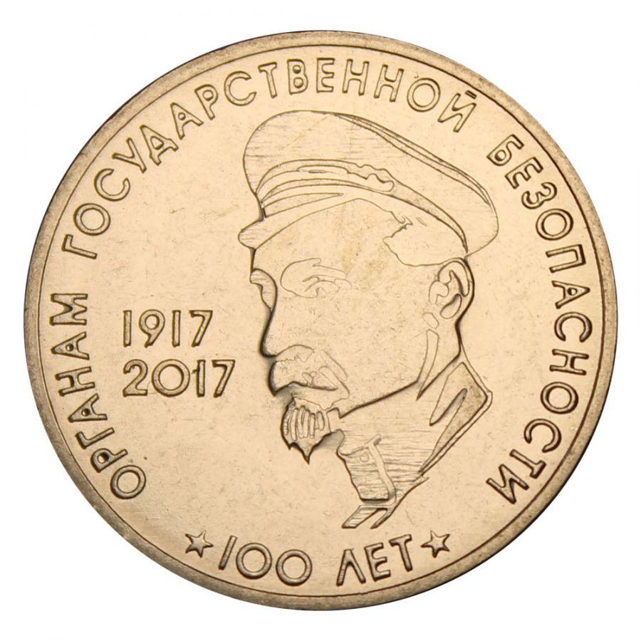 3 рубля 2017 Приднестровье 100 лет органам государственной безопасности