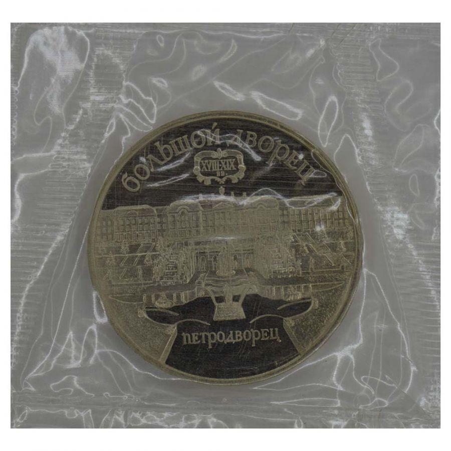 5 рублей 1990 Большой дворец (Петродворец) PROOF