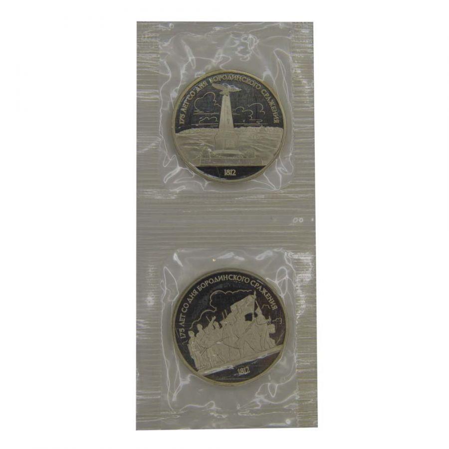 Набор 2 монеты 1 рубль 1987 175 лет со дня Бородинского сражения (Панорама и Памятник Кутузову) PROOF