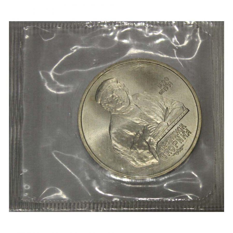 1 рубль 1990 500 лет со дня рождения Франциска Скорины UNC