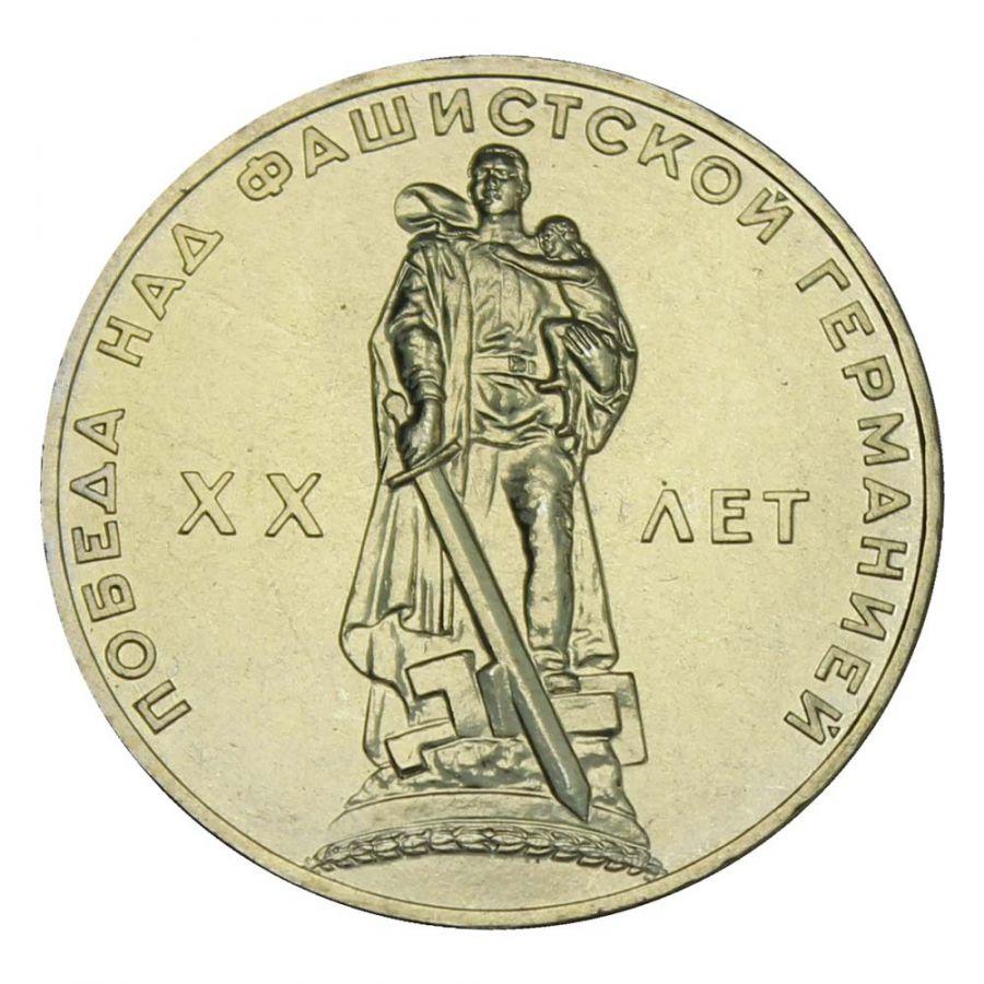 1 рубль 1965 20 лет победы над фашистской Германией UNC
