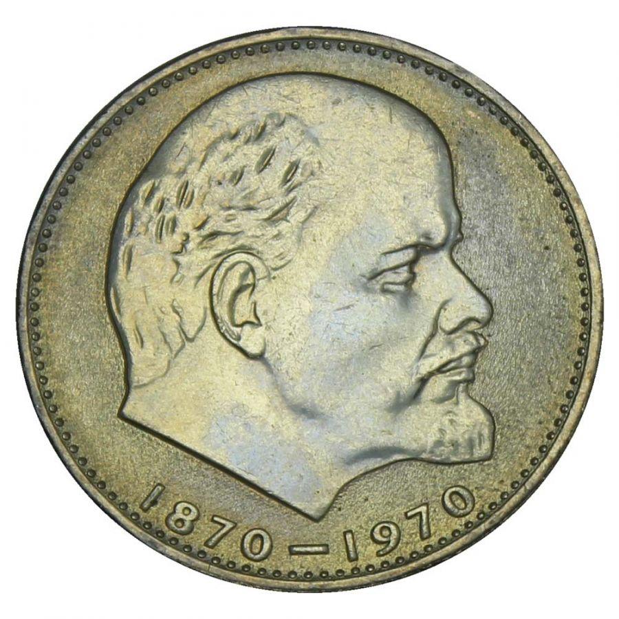 1 рубль 1970 100 лет со дня рождения В.И. Ленина UNC