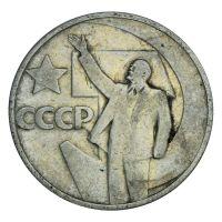 50 копеек 1967 50 лет Советской власти XF