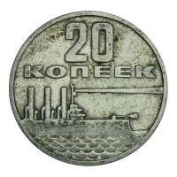 20 копеек 1967 50 лет Советской власти XF