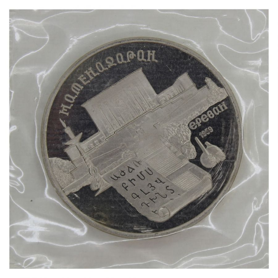 5 рублей 1990 Матенадаран в Ереване (в запайке) PROOF