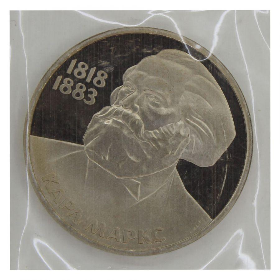 1 рубль 1983 165 лет со дня рождения Карла Маркса Стародел (в запайке) PROOF