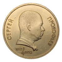 1 рубль 1991 100 лет со дня рождения С.С. Прокофьева