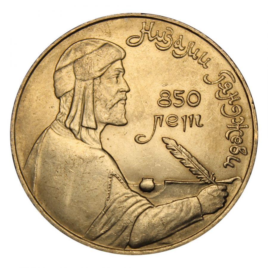 1 рубль 1991 850 лет со дня рождения Низами Гянджеви
