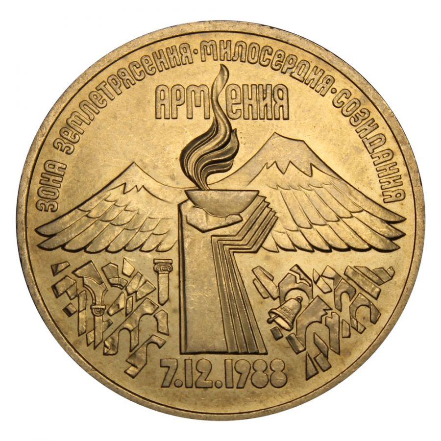 3 рубля 1989 Годовщина землетрясения в Армении