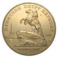 5 рублей 1988 Памятник Петру Первому г. Ленинград