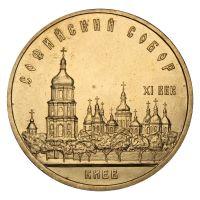 5 рублей 1988 Софийский Собор г. Киев