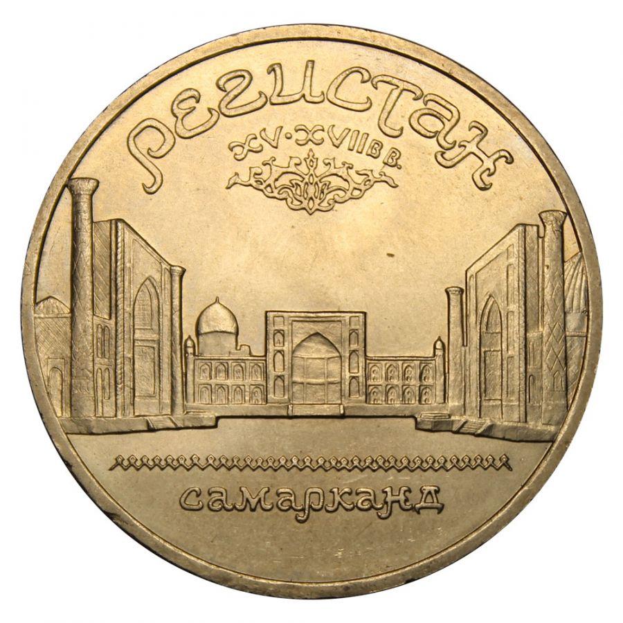 5 рублей 1989 Памятник Регистан г. Самарканд