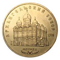 5 рублей 1991 Архангельский собор г. Москва