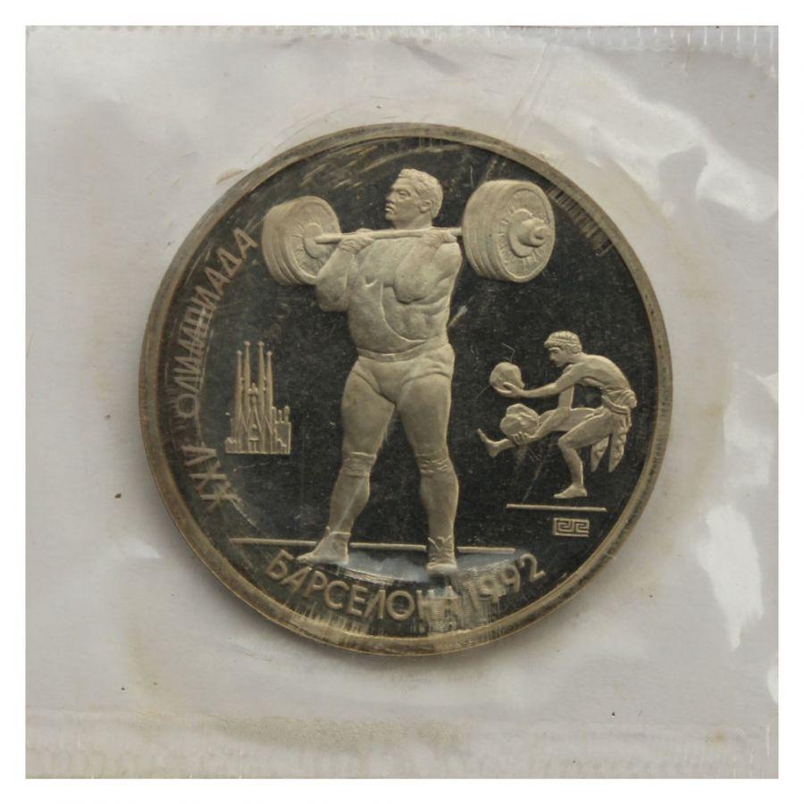 1 рубль 1991 XXV летние Олимпийские Игры Барселона 1992 - Тяжелая атлетика PROOF