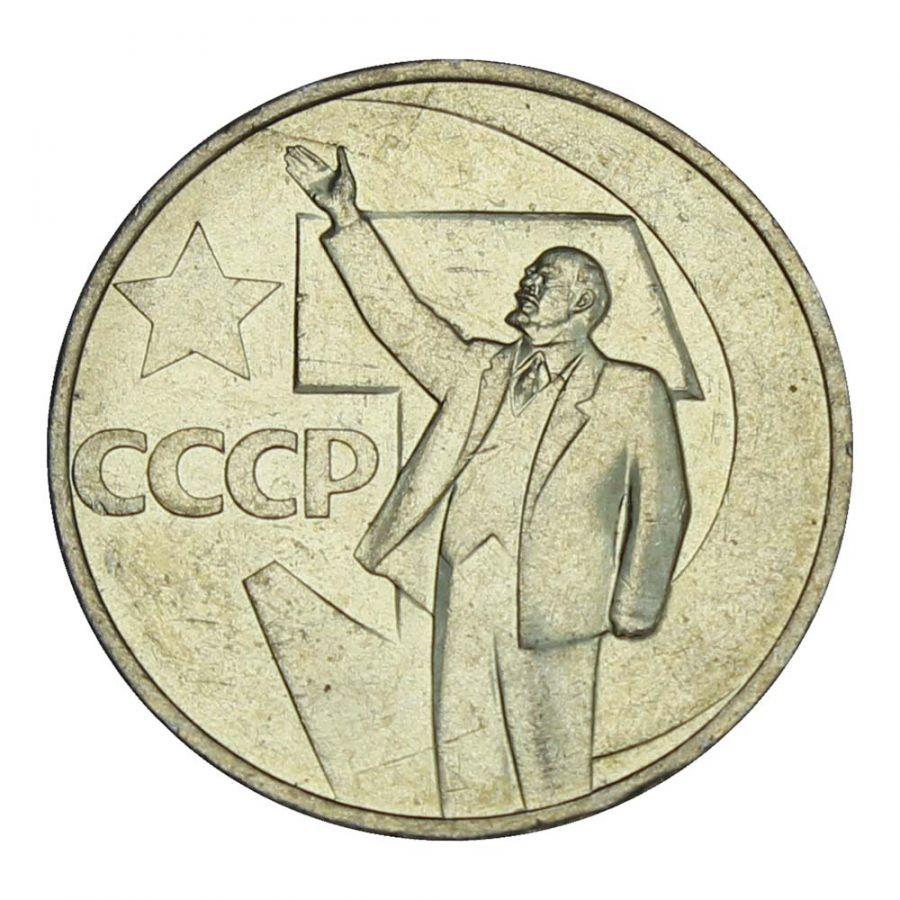 50 копеек 1967 50 лет Советской власти UNC