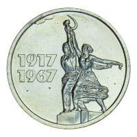 15 копеек 1967 50 лет Советской власти UNC