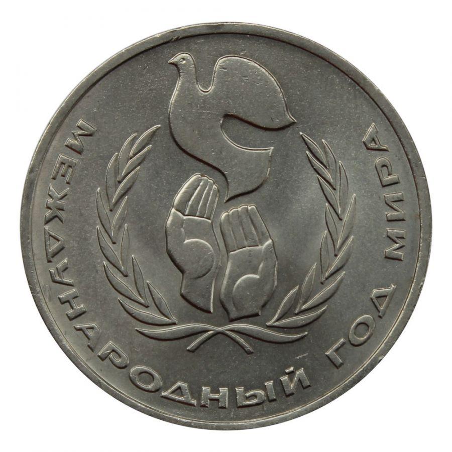 1 рубль 1986 Международный год мира (Шалаш)
