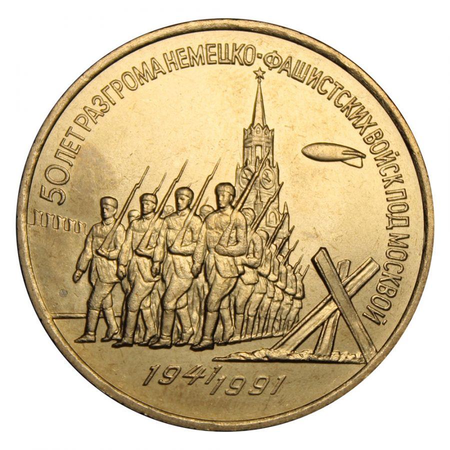 3 рубля 1991 50 лет разгрома фашистских войск под Москвой XF