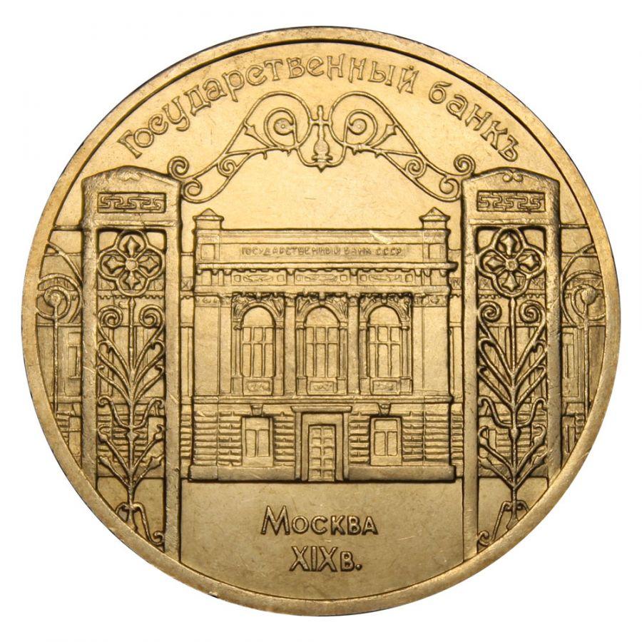 5 рублей 1991 Государственный банк XF